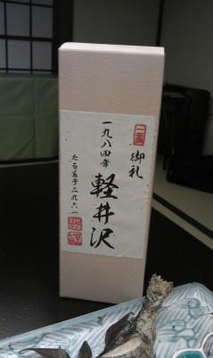 Karuizawa 1984 Partner's Reserve