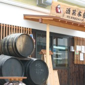 Akashi Sake Brewery