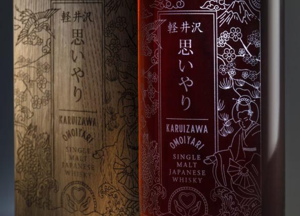 Karuizawa Omoiyari
